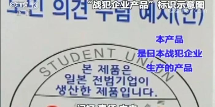 这些日企在韩国出售的产品 需要贴一个特别的标签