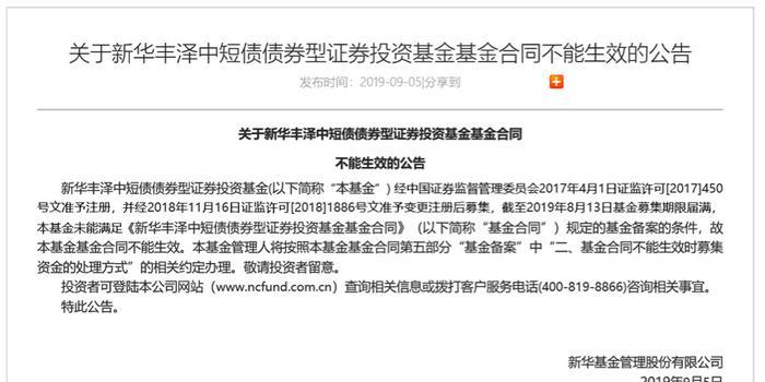 新华基金旗下债基发行失败 为今年以来第8只