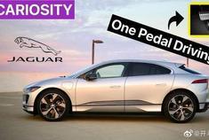你能驾驶捷豹I-Pace只有一个踏板吗?