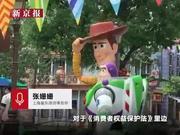 可带食品仍翻包 媒体:上海迪士尼整改有些挤牙膏