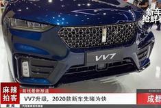 麻辣拍客成都车展丨VV7升级,2020款新车先睹为快