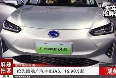 麻辣拍客成都车展丨抢先围观广汽丰田iA5,16.98万起