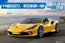 V8极致动力,零百加速2.9秒,Ferrari F8