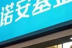 """诺安基金净利润缩水6成 总经理副总经理接连""""下课"""""""