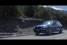 汽车视频:新BMW X3 无处不担当