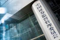 资本市场改革路线图出炉:12项重点任务 来看六大要点