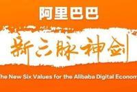 """360彩票网官网在线,阿里巴巴""""新六脉神剑""""背后的故事"""