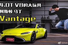 4.0TV8的大玩具,试驾阿斯顿马丁Vantage,绝对的梦想车啊。