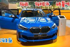 有面,又是大牌子。BMW 1系 M135i能否赢得市场的青睐呢?