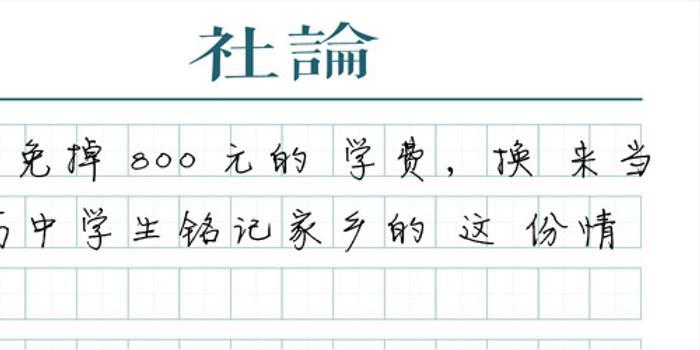 江西铜鼓免除高中学费 澎湃新闻:这220万花得值