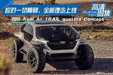 应对一切障碍,全新理念上线,Audi AI-TRAIL