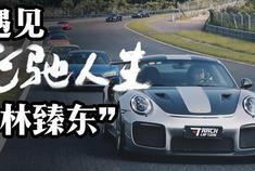 911GT2RS和高尔夫GTI在赛道差多少?