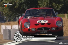 移动的金柜!法拉利 250 GTO 亮相