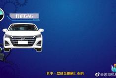 15万元预算买中型车!传祺GA6博瑞GE红旗H5选谁合适?