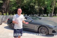 汽车视频:过瘾!试驾BMW 840i敞篷版