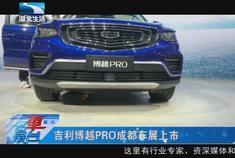 汽车视频:吉利博越PRO成都车展上市
