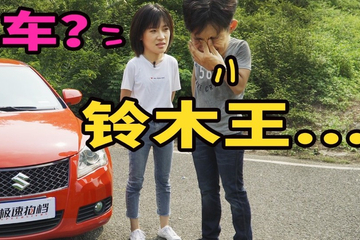 铃木凯泽西 凭什么比宝马还贵?