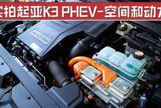 实拍起亚K3 PHEV空间和动力,标配感应式后备厢