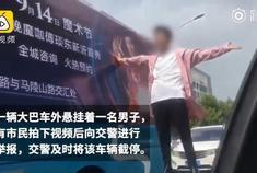 """为做宣传大巴车外悬挂活人""""变魔术"""",果断被拦停处罚"""