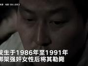 《杀人回忆》中凶手原型被找到 民众要求公开信息