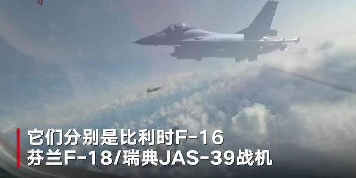 俄轟炸機在波羅的海上空遭攔截 攔截戰機來自五國