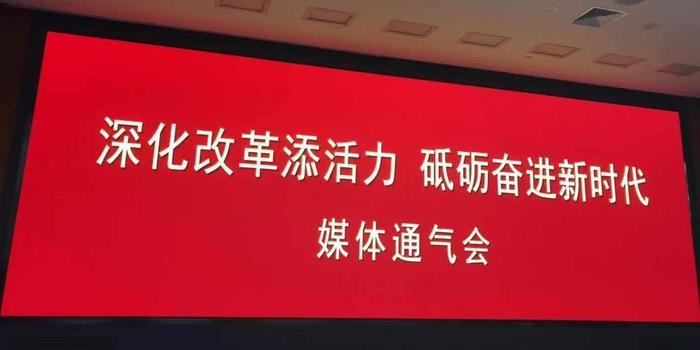 国资委:混改稳步推进 超半数国有资本集中在上市公司