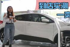 丰田奕泽能不能成为年轻人的第一辆车