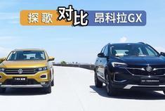 昂科拉GX对比大众探歌,2款热门18万级紧凑型SUV,谁更有性价比