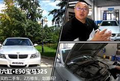 买二手老车需谨慎,07年E90宝马325,5万多买2万整备划算吗?