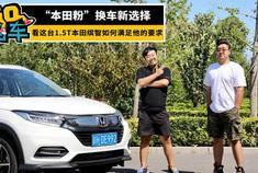 """""""本田粉""""换车新选择,看这台1.5T的本田缤智如何满足他的要求"""