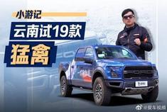 越野性能大提升,悬挂升级,云南体验2019款福特猛禽。