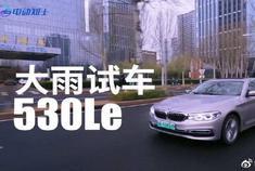 大雨试车宝马530Le,从购买者的角度告诉你,这辆车值不值得买?