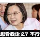 """蔡英文博士論文現疑點  國民黨要搞""""黑英計劃""""?"""
