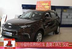 江铃福特领界特价车 直降1.38万 仅此一台