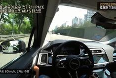 捷豹电动 SUV I-Pace 高级辅助驾驶