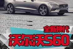 汽车视频:沃尔沃S60 终于换代了