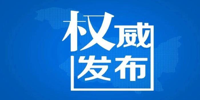 黑龙江一市关工委干部因恶意举报被开除党籍撤职
