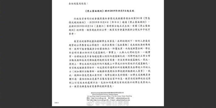 港媒:教育局致函全港校长 提醒学生不应戴口罩