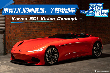 带剪刀门的个性电动车,Karma SC1 Vision