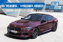 四门性能跑车,3.2秒破百,宝马M8 Gran Coupe