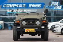 中国越野车鼻祖,经典依旧,实拍 北汽制造 BJ212
