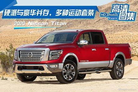硬派与豪华并存,多种运动套装,Nissan Titan