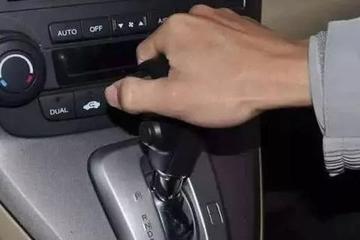 自动挡停车,先挂P档还是拉手刹?