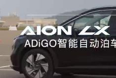 Aion LX(埃安LX)