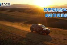 汽车视频:驾驶昂科拉GX畅游伊犁河谷