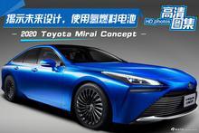 揭示未来设计,使用氢燃料电池,丰田Mirai Concept