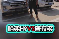 汽车视频:你会选择普拉多还是哈弗H9