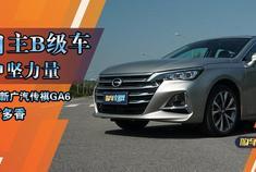 自主B级车中坚力量 全新广汽传祺GA6有多香
