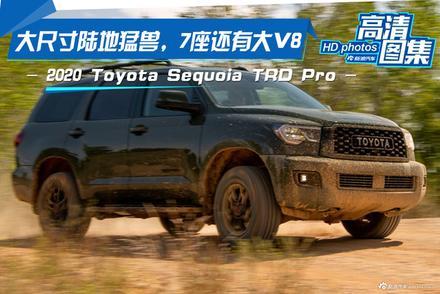 大尺寸陆地猛兽,7座还有大V8,丰田红衫TRD Pro