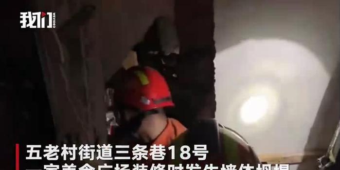 南京墙体坍塌搜救工作结束 1人死亡4人受伤